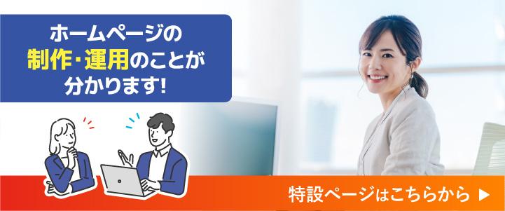 Webサイトオンライン無料相談会