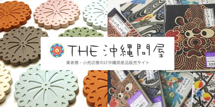 THE沖縄問屋