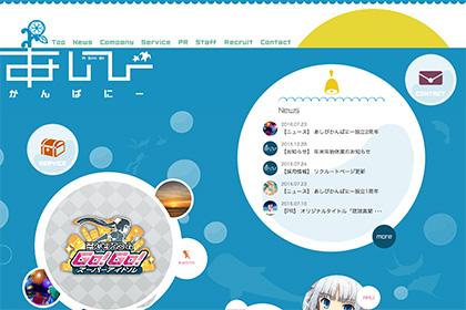 株式会社あしびカンパニー様 ゲーム制作会社サイト「株式会社あしびカンパニー」