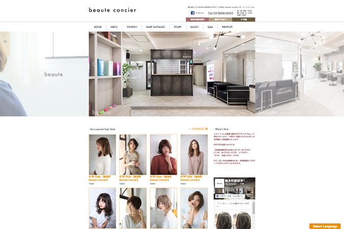 Beaute Concier様 美容室サイト「Beaute Concier(ボーテコンシェル)」