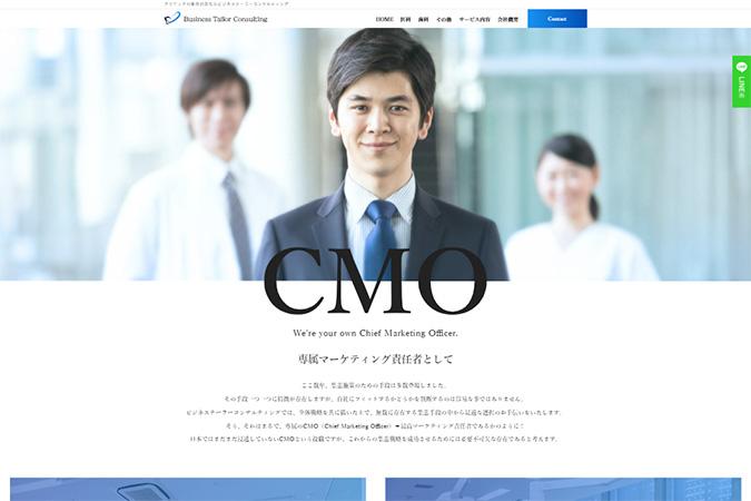 株式会社ビジネステーラーコンサルティング様 サイト「ビジネステーラーコンサルティング」