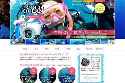 ココオーシャン沖縄様 体験ダイビング専門店サイト「COCOOCEAN OKINAWA」