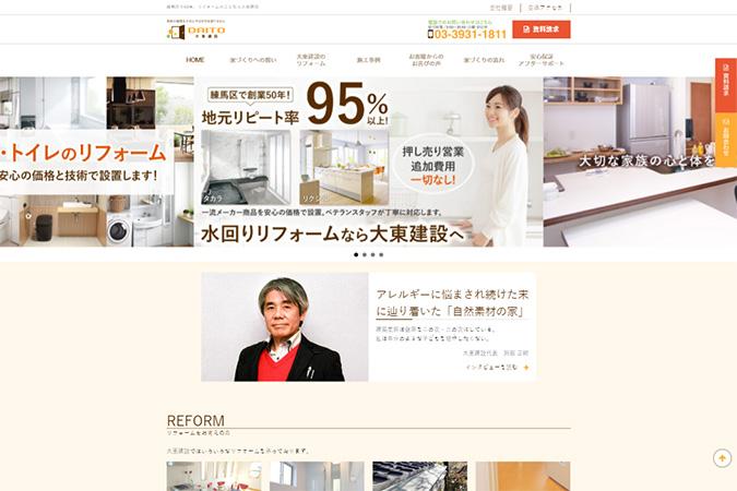 株式会社大東建設様 【建築・リフォーム】コーポレートサイト