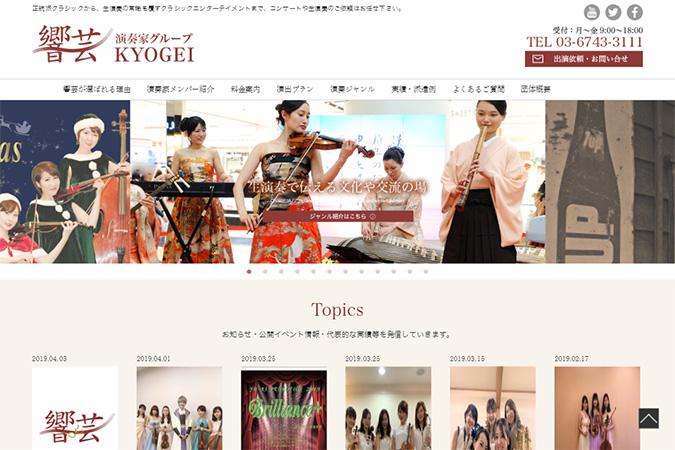 響芸インターナショナル合同会社様 演奏家グループ「響芸」