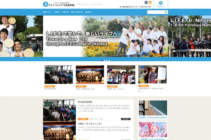 ライフジュニア 日本語学院様 「ライフジュニア日本語学院」