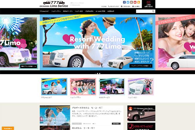 グリーンオーシャン株式会社様 リムジンレンタルサイト「777 Okinawa Limo」
