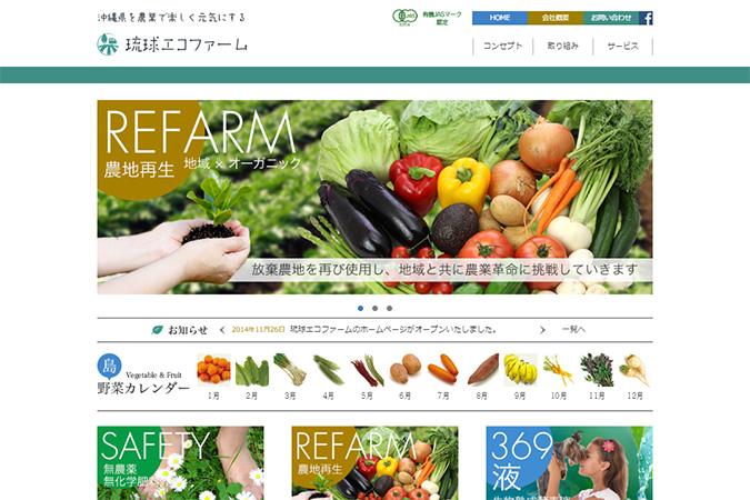 農業生産法人 琉球エコファーム株式会社様 サイト「琉球エコファーム」