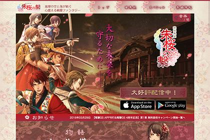 株式会社あしびカンパニー様 恋愛ゲーム公式サイト「琉球異聞 朱桜の繋」