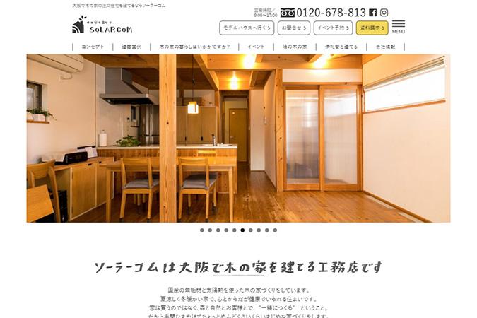 株式会社ソーラーコム様 サイト「ソーラーコム」