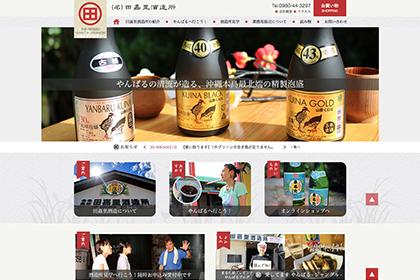 やんばる酒造株式会社様 サイト「やんばる酒造株式会社」