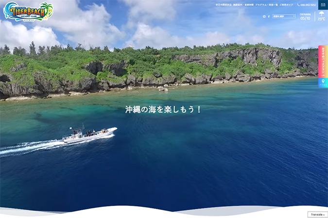 株式会社キープブルー様 サイト「タイガービーチリゾートクラブ」