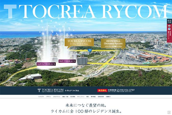 株式会社 徳里産業様 サイト「トクレア ライカム」