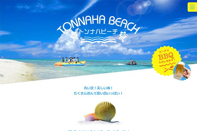 トンナハビーチ様 サイト「トンナハビーチ」