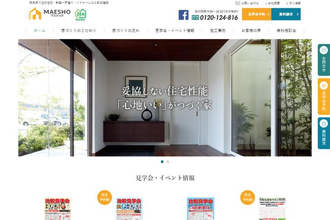 株式会社 前昌建設様 サイト「前昌建設」