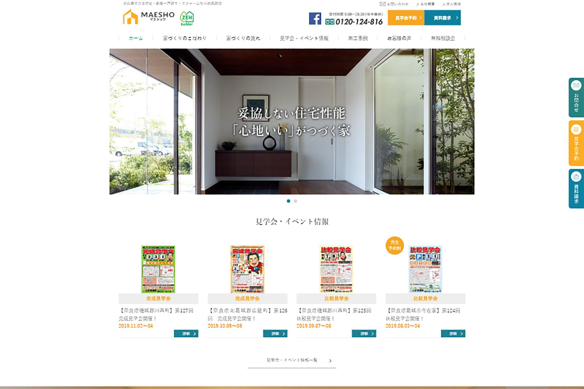 株式会社 前昌建設様【住宅建設】コーポレートサイト