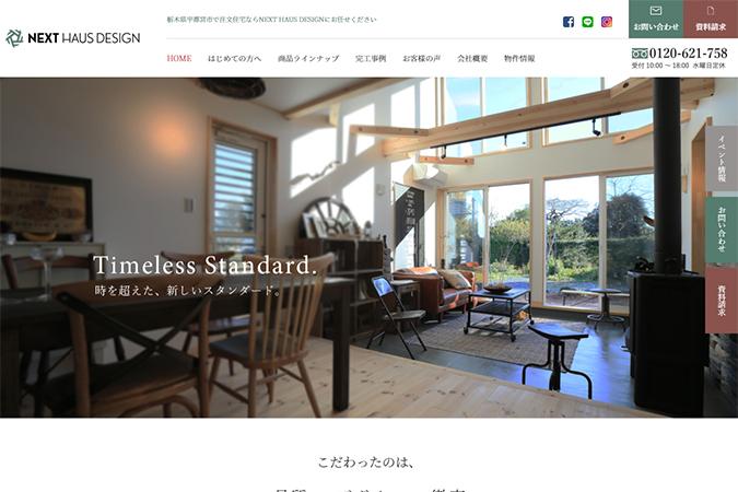 株式会社中村ハウジング様 サイト「NEXT HAUS DESIGN」