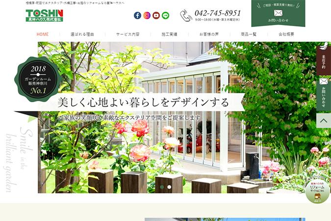 東神ハウス株式会社様 サイト「東神ハウス」