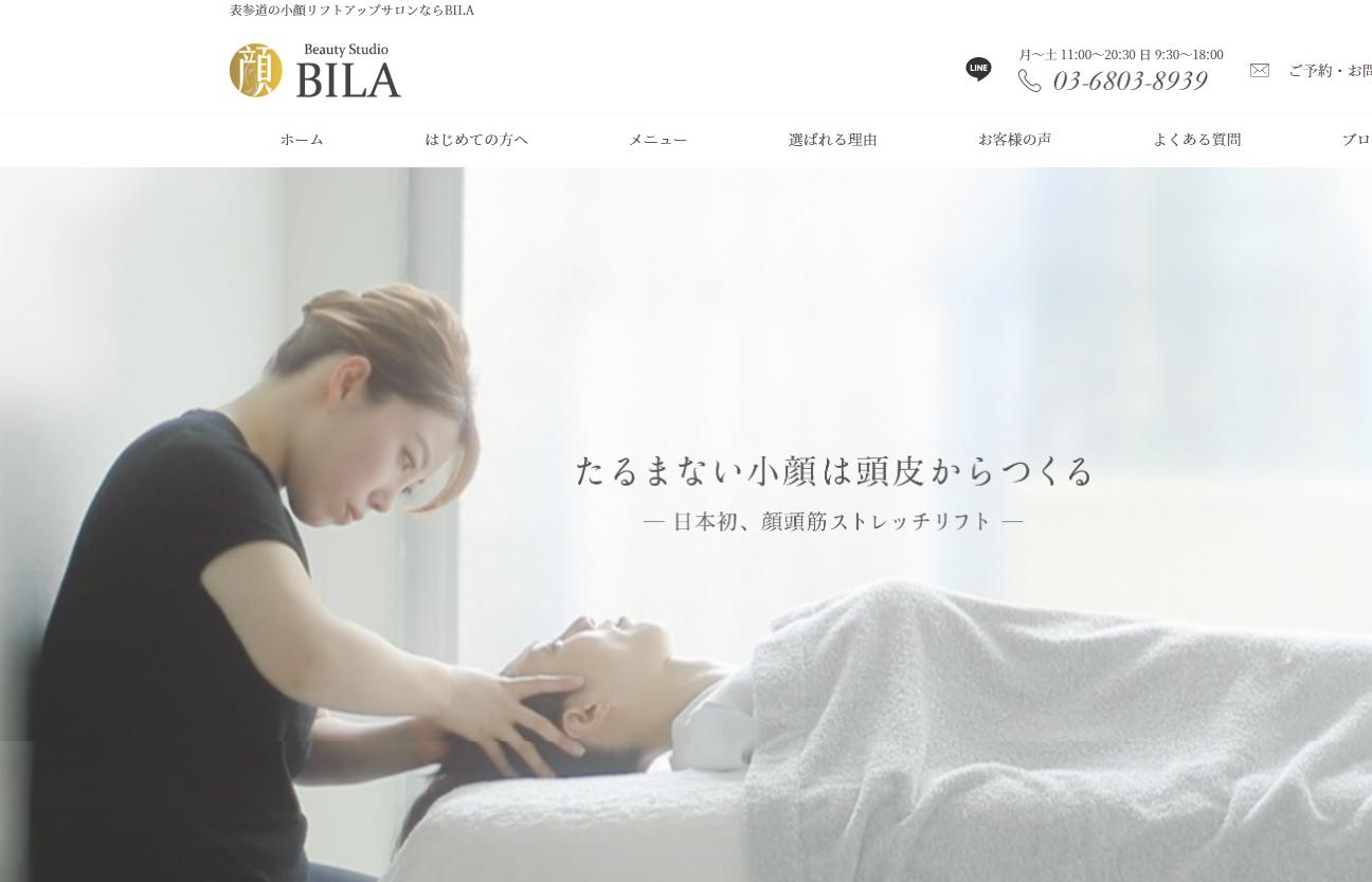ビューティースタジオBILA 青山店