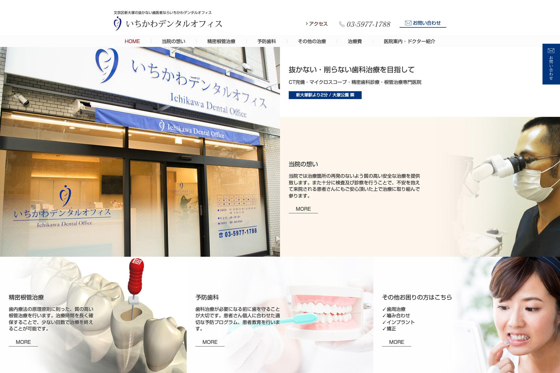 いちかわデンタルオフィス様【歯科医院】コーポレートサイト