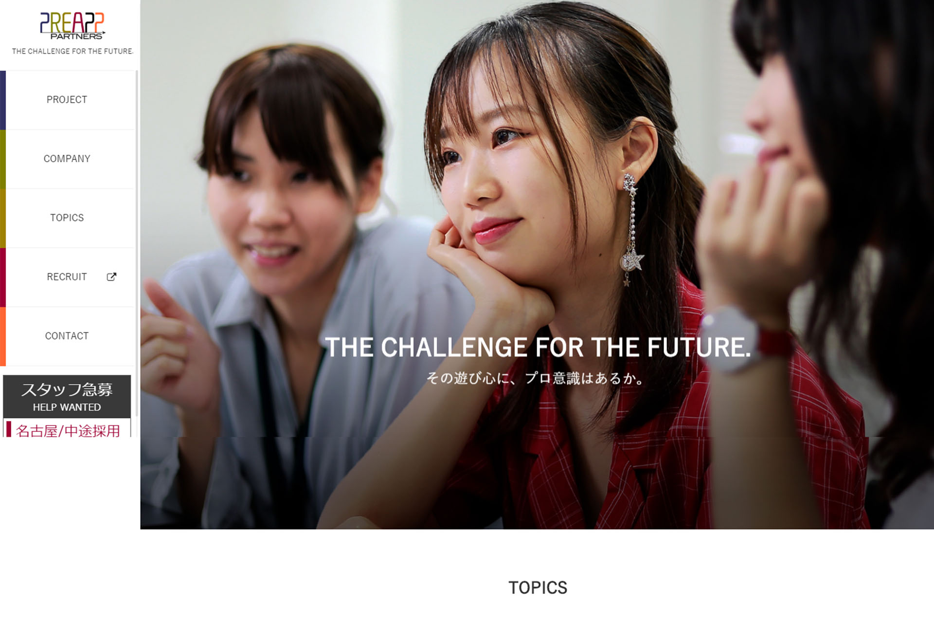 株式会社プリアップパートナーズ様【ゲームコンテンツ事業】コーポレートサイト