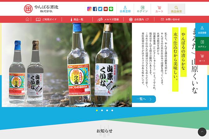 やんばる酒造株式会社様【酒造メーカー】オンラインショップサイト