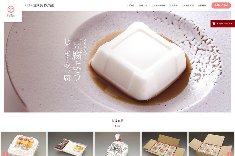 琉球うりずん物産様 【製造販売】カンパニーサイト