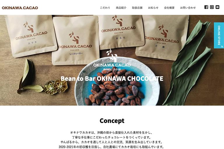OKINAWA CACAO様 【製造販売】カンパニーサイト