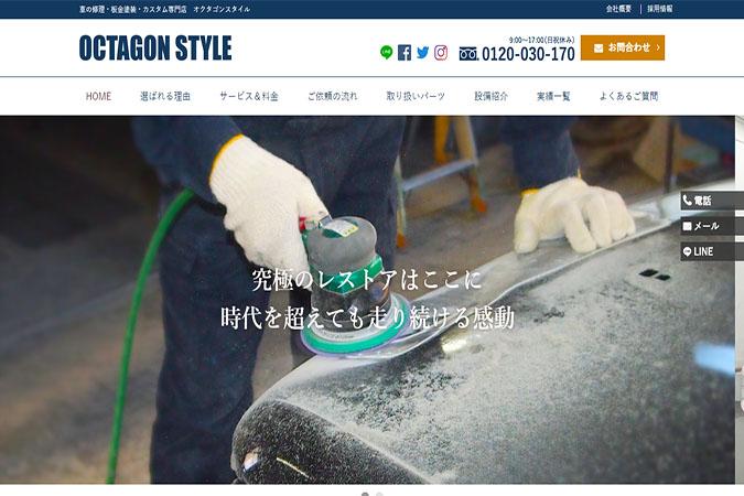 OCTAGON STYLE様【自動車整備・板金塗装業】コーポレートサイト