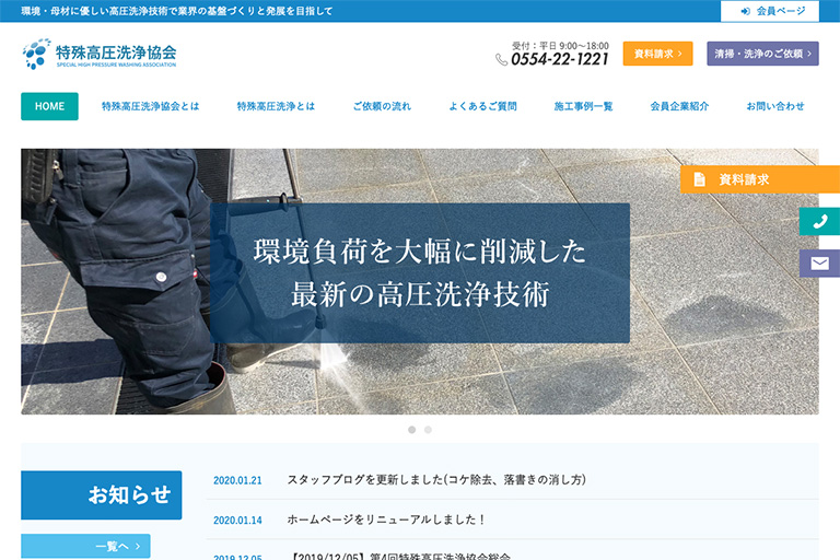特殊高圧洗浄協会様 【一般社団法人】公式サイト