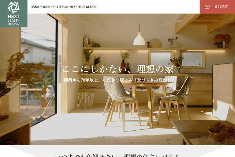 中村ハウジング様 【工務店】ランディングページ