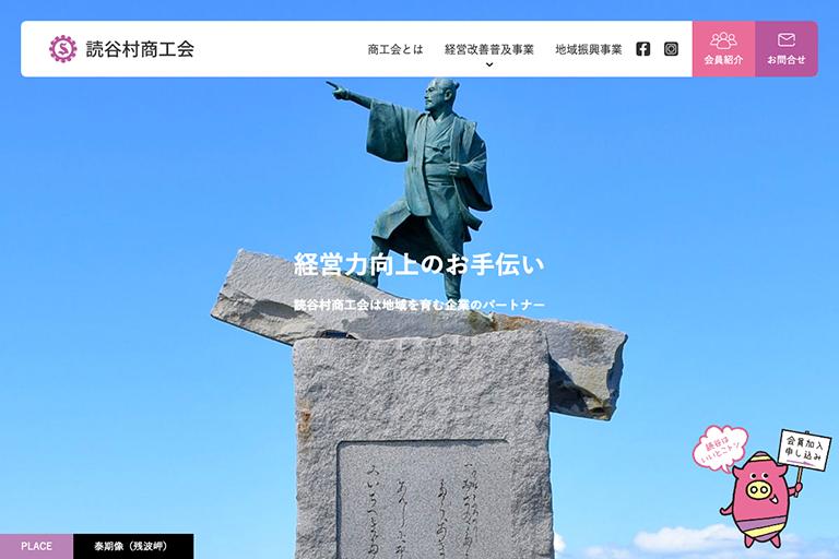 読谷村商工会様【商工会】公式サイト