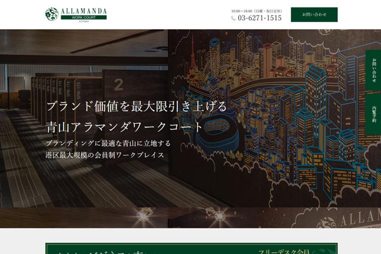 青山アラマンダワークコート様 【レンタルオフィス】ランディングページ