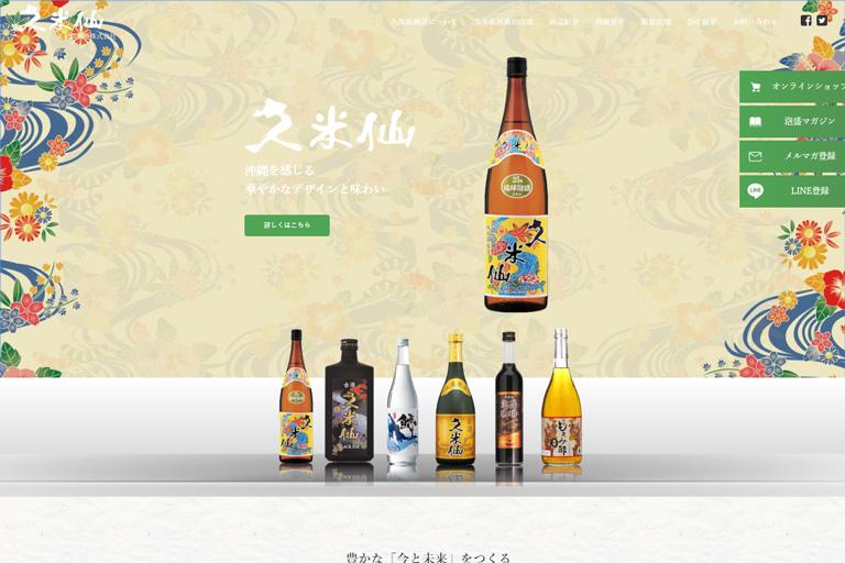 久米仙酒造株式会社様【酒造メーカー】コーポレートサイト