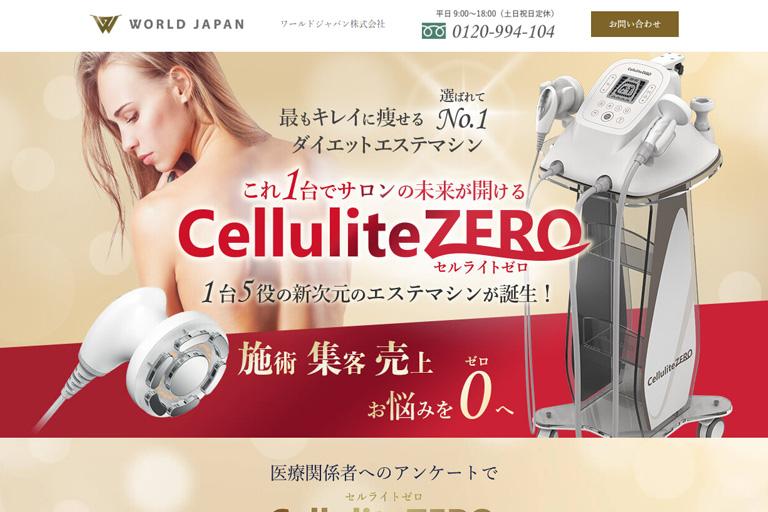 ワールドジャパン株式会社様 【エステティックサロン】ランディングページ