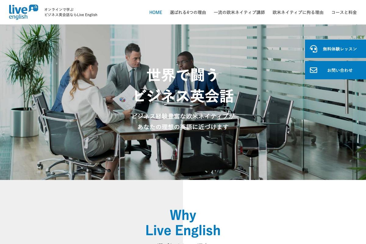 株式会社 Live English様【オンライン語学教室サービス】公式サイト