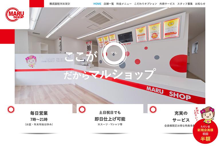 株式会社マルヨシ様【衣類クリーニング】マルショップ公式サイト