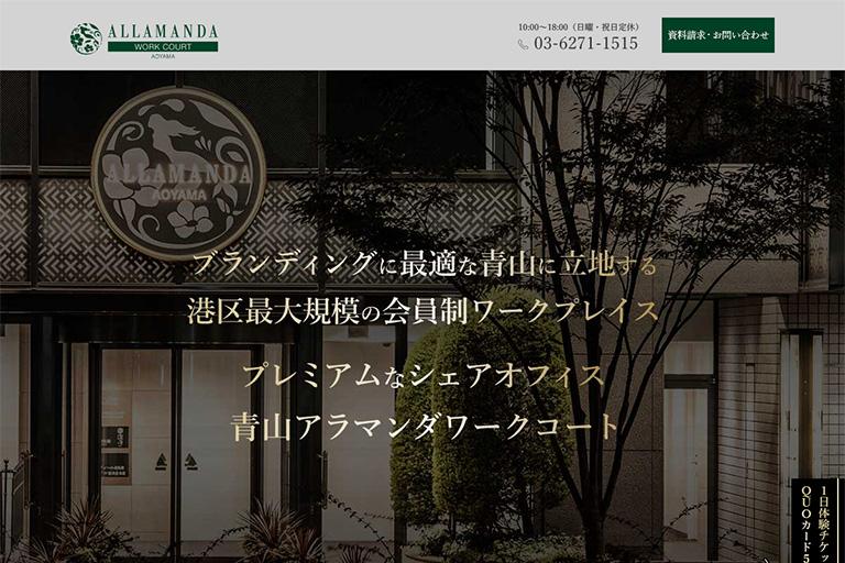 青山アラマンダワークコート様【シェアオフィス】ランディングページ
