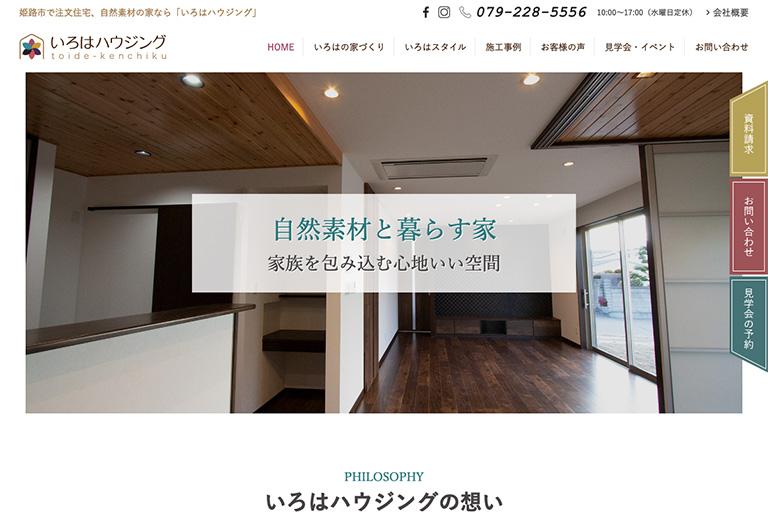 都出建築様【工務店】公式サイト