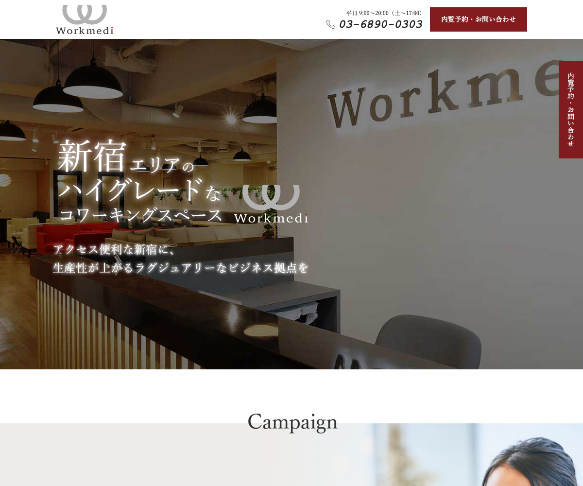 ユニオン・メディエイト株式会社様【シェアオフィス】ランディングページ