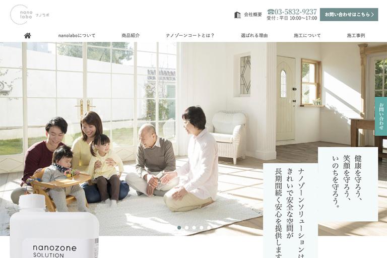 株式会社Goodness様 【消毒業】ナノゾーンコート紹介サイト