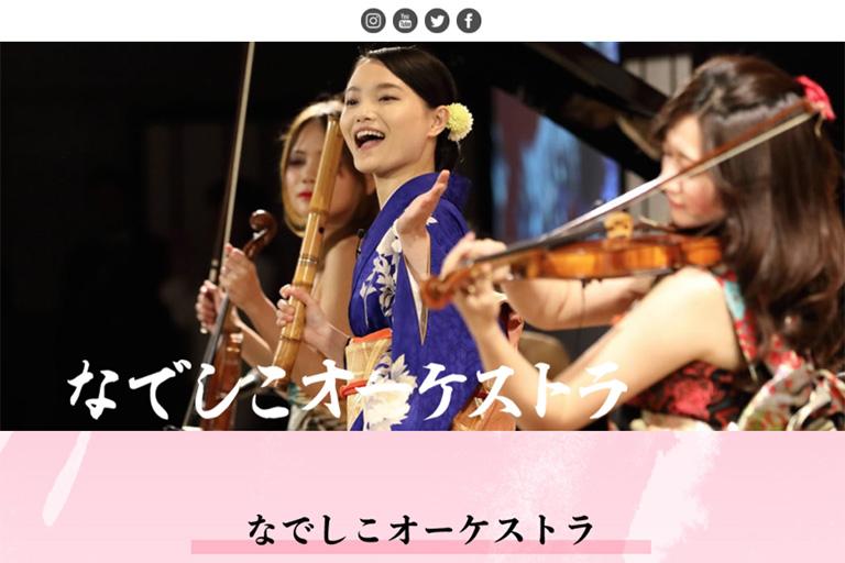 響芸インターナショナル合同会社様【演奏者派遣】アーティストランディングページ