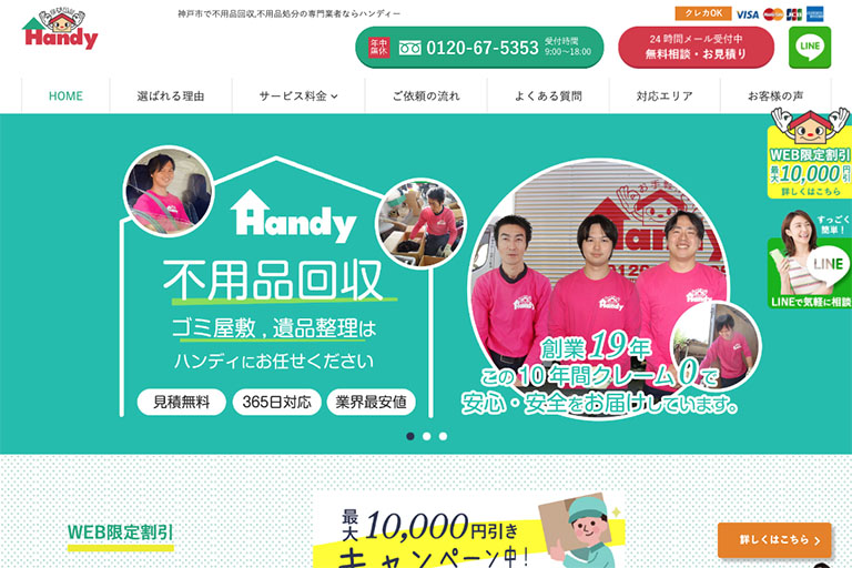 ハンディー様 【不用品回収業】サービス紹介サイト
