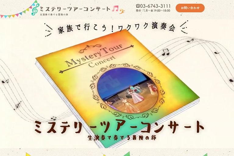 響芸インターナショナル合同会社様 ミステリーツアーコンサートランディングページ