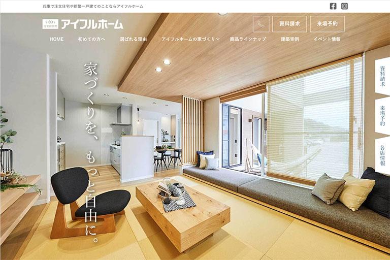 株式会社三宅工務店様 【住宅建設】コーポレートサイト