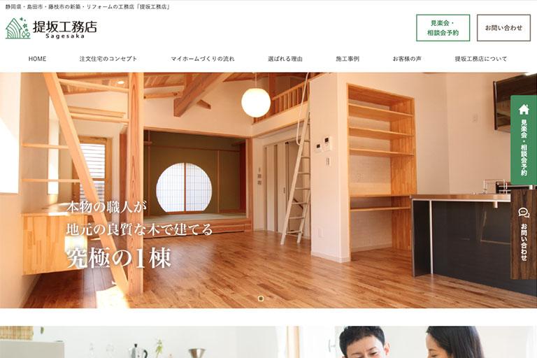 株式会社提坂工務店様 【住宅建設】コーポレートサイト