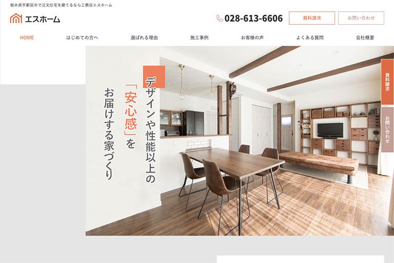株式会社エスホーム様 【住宅建設】コーポレートサイト