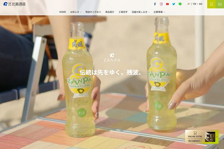 比嘉酒造様【酒造メーカー】コーポレートサイト