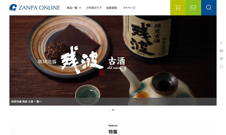 比嘉酒造様【酒造メーカー】公式通販サイト