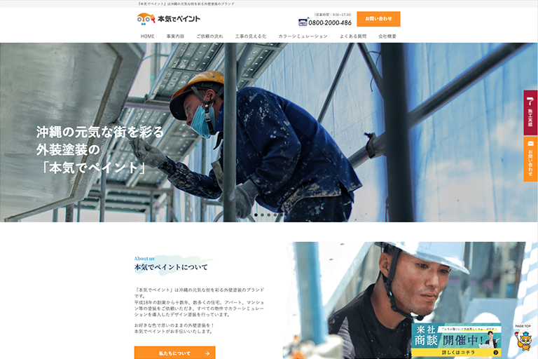 TNOコンセプト株式会社 様【塗装業】「本気でペイント」ブランドサイト
