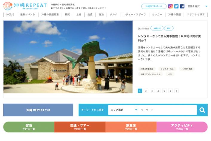 株式会社 リピートアップ様【観光産業】公式サイト